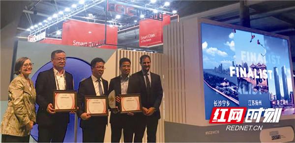 宁乡新型智慧城市建设经验获国际认可