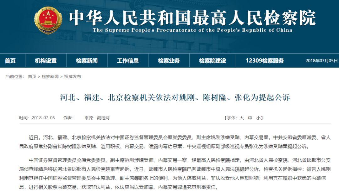 证监会原副主席姚刚被公诉 新增内幕交易罪