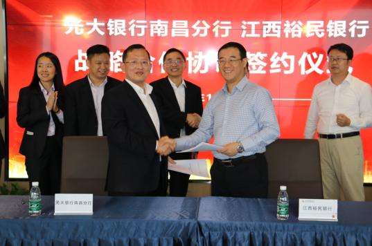 光大银行南昌分行与江西裕民银行签订战略合作协议