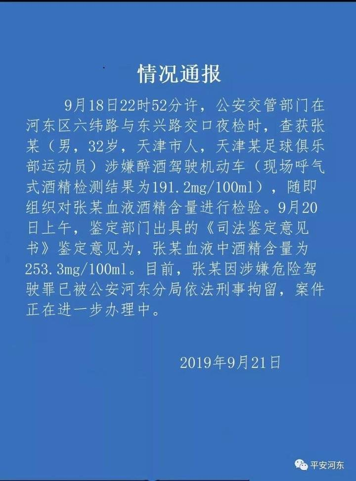 天津天海俱乐部球员张鹭涉嫌酒驾,已被刑事拘留