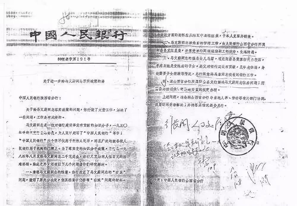 中国人民银行尽行颁布匹评判结实的公函