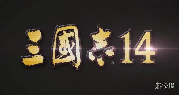 《三国志14》新武将朱光介绍 庐江太守竟被一刀毙命