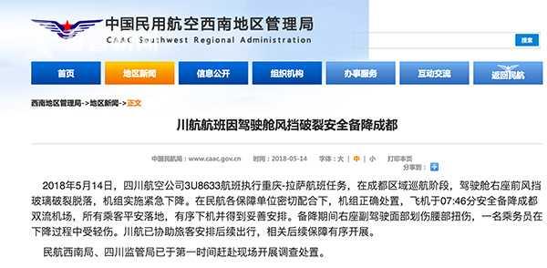 民航西南局、四川监管局已于第一时间赶赴现场开展调查处置。