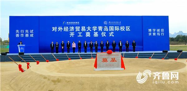 """青岛西海岸新区再添""""智力引擎""""  对外经济贸易大学青岛国际校区开建"""