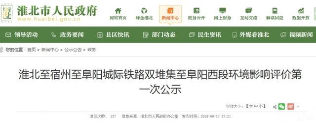 皖北这条高铁将开建,将形成徐州-淮北-蚌埠方向的京沪副线