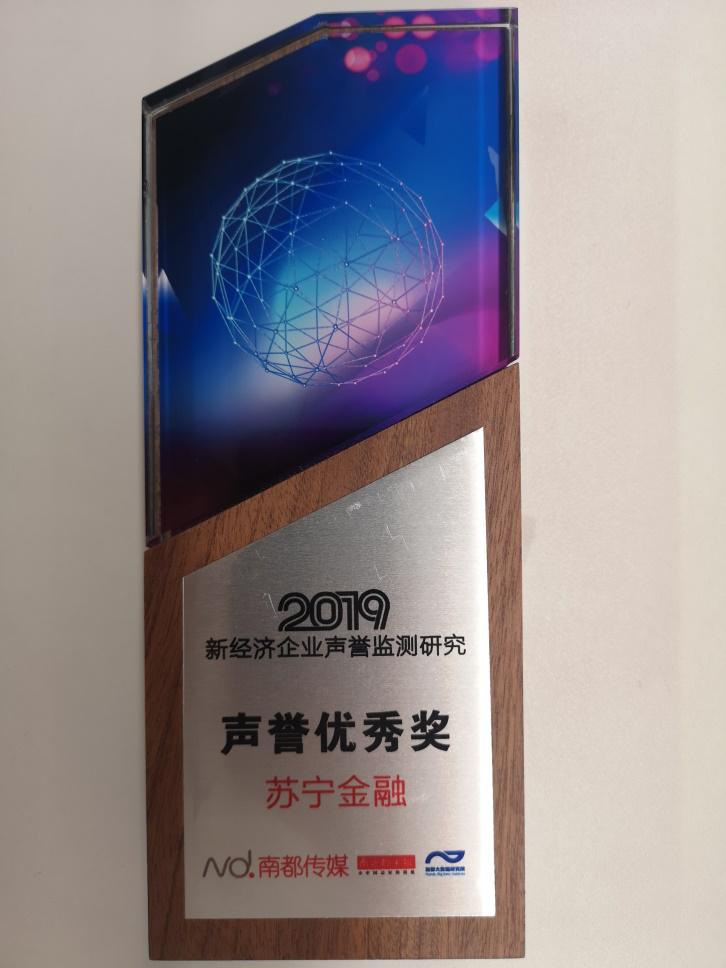 """苏宁金融喜提南都智库""""2019年新经济企业声誉优秀奖"""""""
