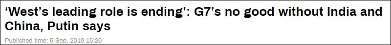 """普京回应""""重返G7"""":没有中印的国际组织没多大用"""