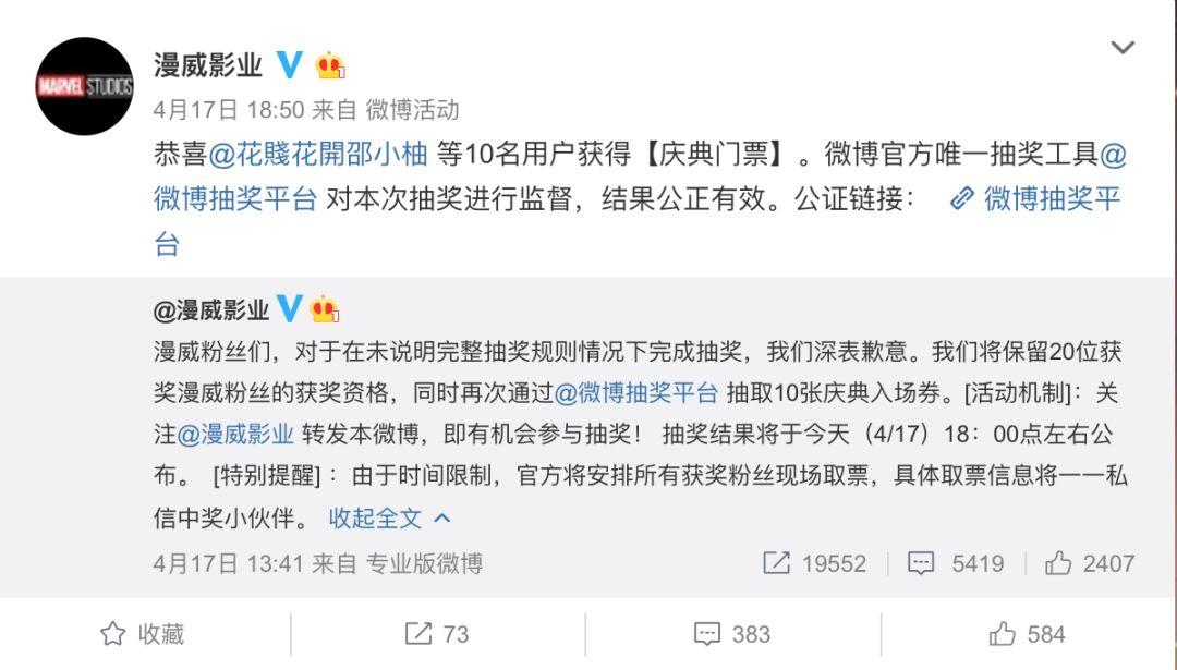 微博@漫威影业 的争议活动微博
