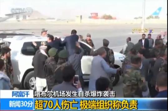 阿富汗喀布尔机场发生自杀爆炸袭击超70人伤亡 极端组织称负责