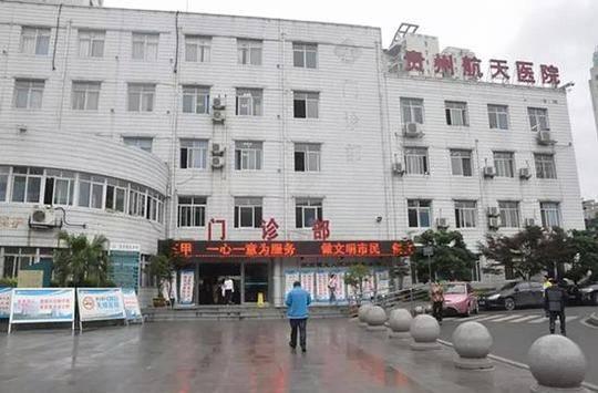 贵州航天医院是当地唯一实际开展职业病尘肺病诊断的医院