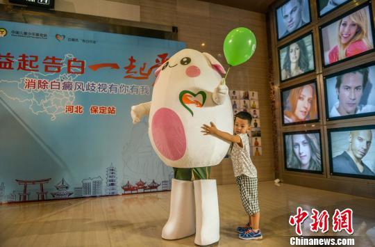 """""""中国儿童青少年告别白癜风关爱行动""""走进保定"""