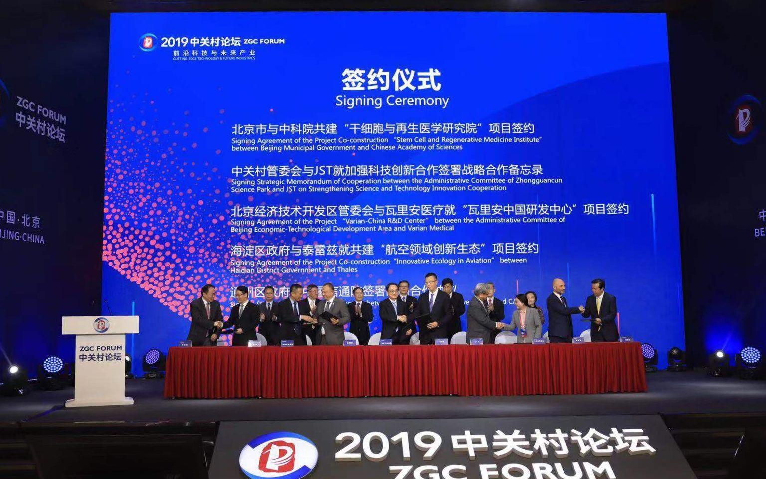签约典礼现场。新京报记者 浦峰 摄