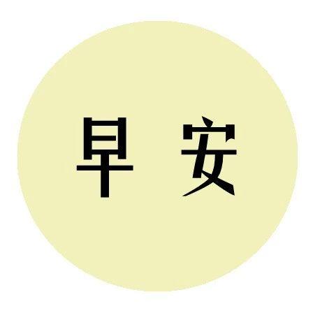 财政部部长刘昆:问责终身!严格防控地方政府债务 | 每日金闻