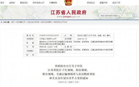 江苏出台改革方案 科学划分财政事权
