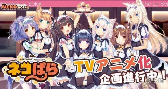 绅士们的人气游戏《巧克力与香子兰》TV动画化决定!