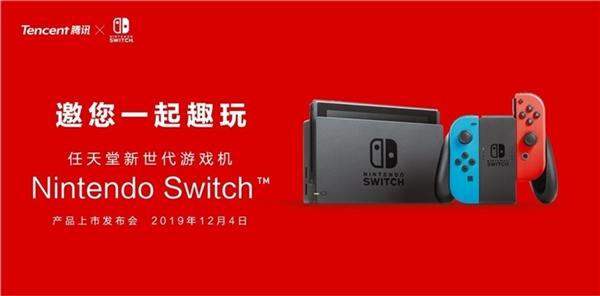 腾讯代理!国行版Switch发布会邀