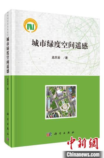 中国首部遥感技术研究城市植被专著出版