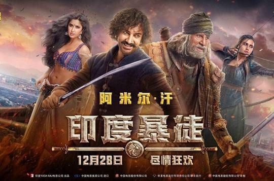 印度国宝级演员阿米尔·汗抵蓉,新片《印度暴徒》全国