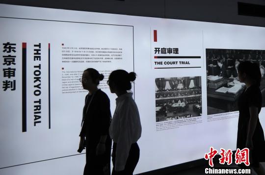 """""""九一八""""事变88周年:东京审判图片展在南京举"""