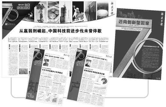 """科技日报社多维策划因为有""""你""""报道""""燃爆"""""""