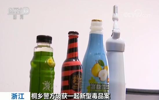 """警惕!酒吧、KTV里卖的""""潮流饮品""""竟是新型毒"""