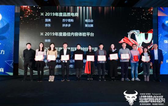 """2020中国财经TMT""""领秀榜"""":苏宁易购获""""2019年度品质电商奖"""""""