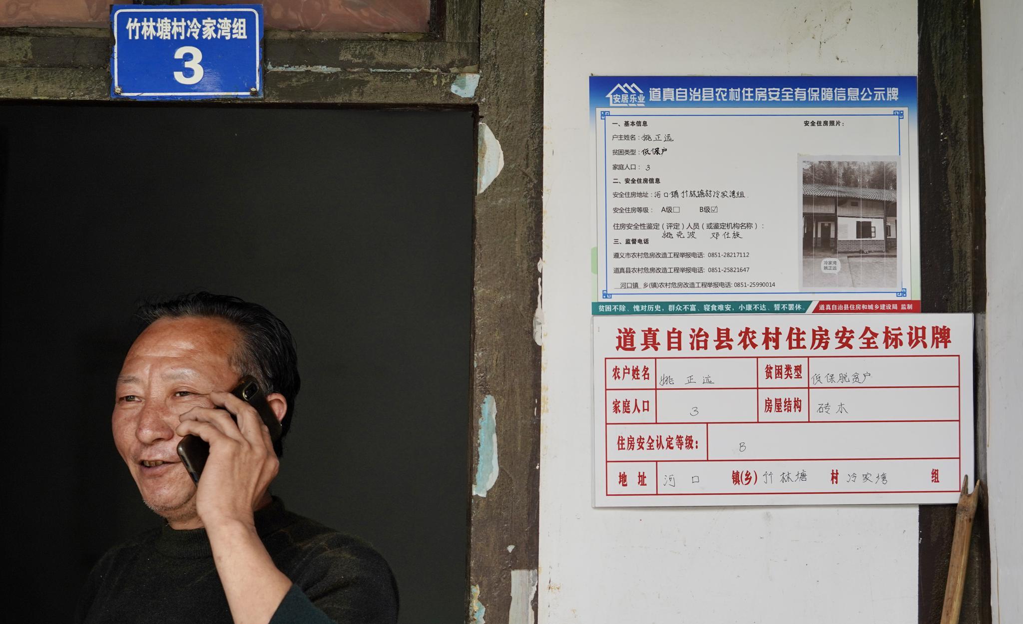 摩鑫主管:从道真县5年摩鑫主管巨变看茅台精准扶贫图片