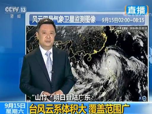 """超强台风山竹登陆在即 """"秋台风""""为何如此凶猛?"""