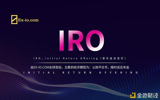 专题科普:IRO(Initial Return Offering) 首次返还发行以及正循环交易挖矿 金色财经