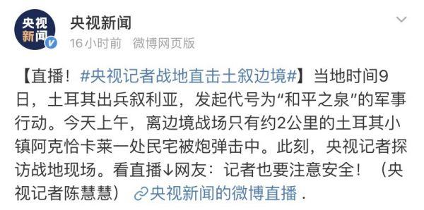 几千里之外的这场战事 让中国网友感慨良多