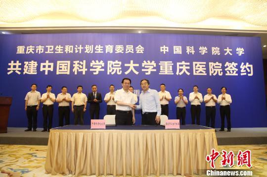 图为中国科学院大学与重庆市卫生计生委签署协议。 梁爽 摄