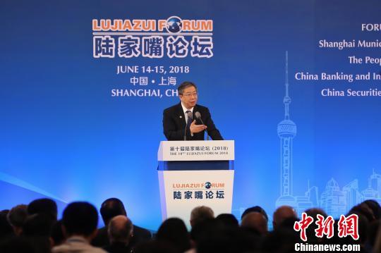 中国人民银行行长易纲6月14日在第十届陆家嘴论坛(2018)上演讲。张亨伟摄