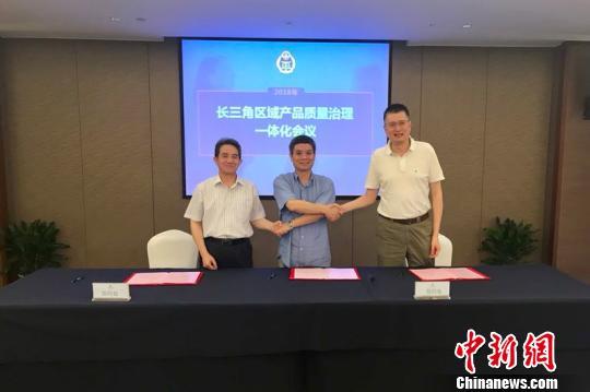 浙江省、江苏省、上海市签署《长三角区域产品质量治理一体化合作备忘录》。