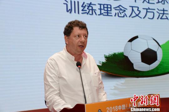 """中外足球专家上海共议校园足球发展""""新思路"""""""