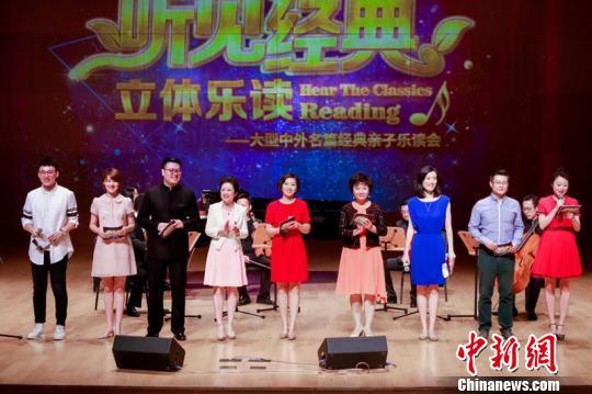 中秋佳节北京上演中外名篇亲子乐读会