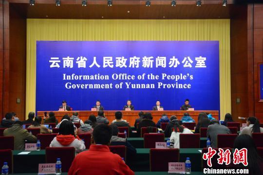 图为当天的新闻发布会现场 云南省政府新闻办供图 摄