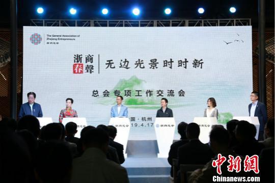 【梦见吃蛇】百名浙商聚首杭州 集众智话发展新路