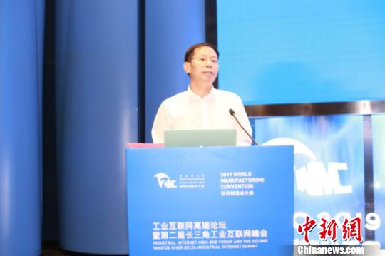 2019世界制造业大会工业互联网高端论坛在合肥举行