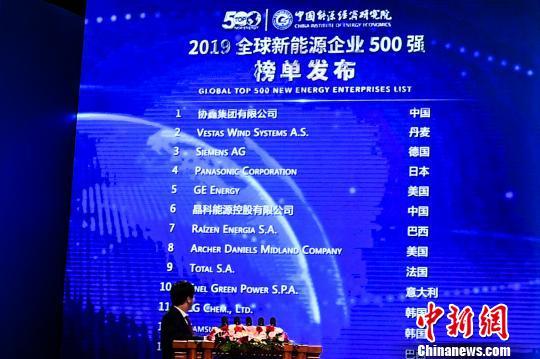 全球新能源企业500强榜单揭晓。 武俊杰 摄