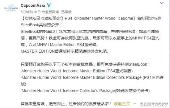 《怪物猎人:世界》冰原DLC特典实物图公开双龙对峙气魄十足