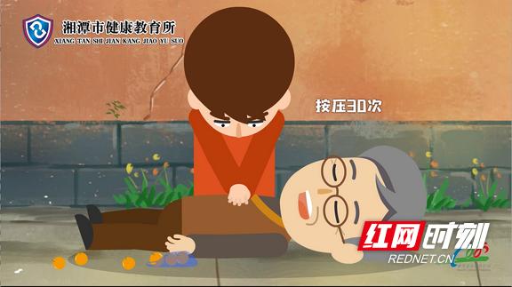 湖南省新时代健康科普短视频十佳作品:心肺复苏