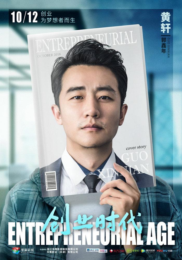 """黄轩杨颖《创业时代》高速挺近""""A轮""""角力"""