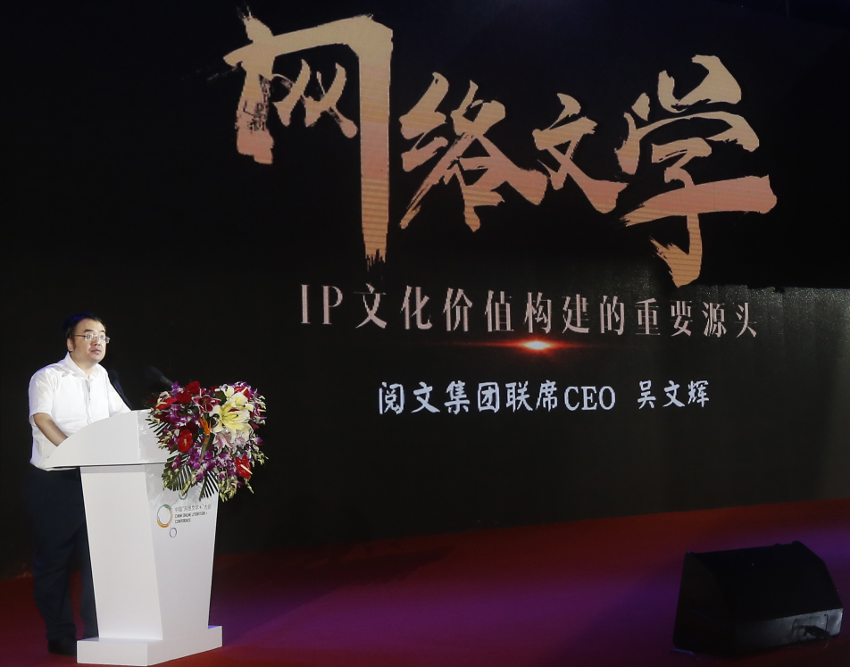 阅文集团吴文辉:网络文学——IP文化价值构建的重要源头