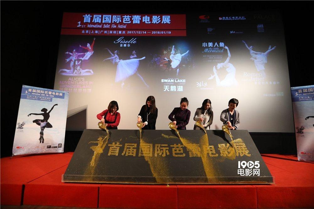首届芭蕾电影展在京开幕 《天鹅湖》等片5城展映