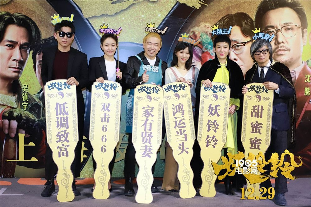 《妖铃铃》上海首映 陈可辛称吴君如不知天高地厚
