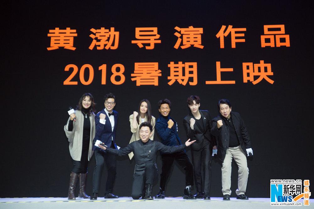 黄渤导演作品首度亮相 沉浸式体验震撼人心