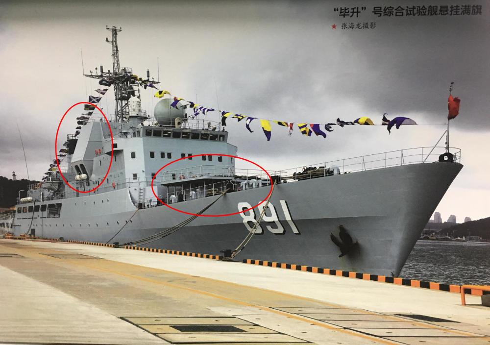 图片:毕昇号综合试验舰,红圈中是取消的相控阵雷达和加高的垂直发射平台。