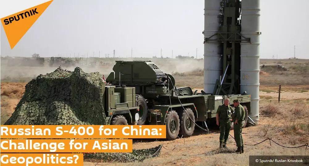 ▲俄罗斯卫星网此前曾报道称,中国装备S-400或对亚洲地缘政治带来影响。