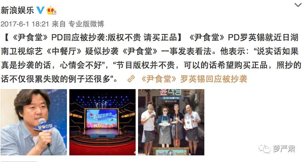 抄袭的太多,韩国准备立法禁止中国综艺抄袭,没