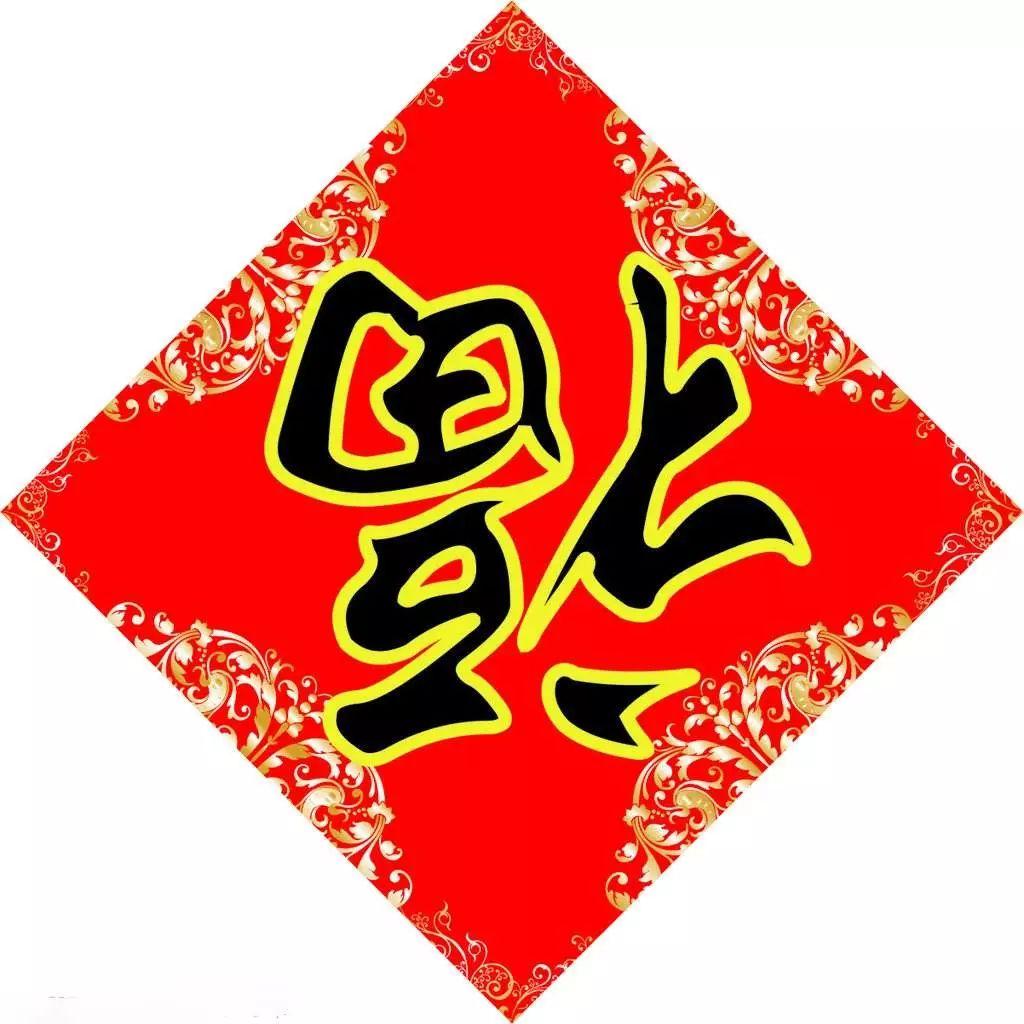 """倒贴""""福""""字是错的 民俗学家一席话惊呆网友"""